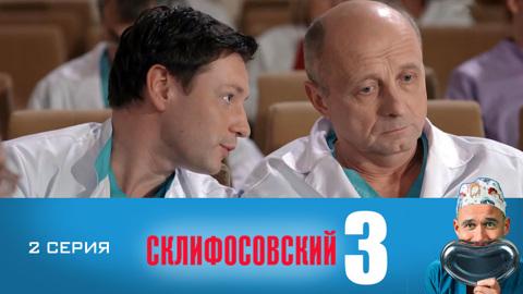 Склифосовский (3 сезон). Серия 2