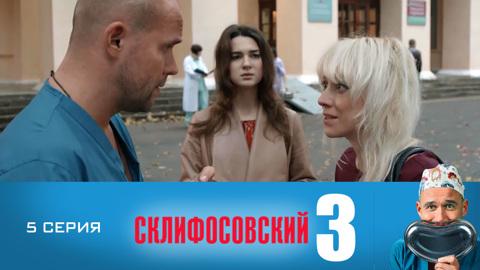 Склифосовский (3 сезон). Серия 5