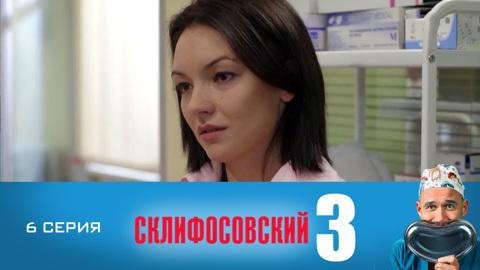 Склифосовский (3 сезон). Серия 6