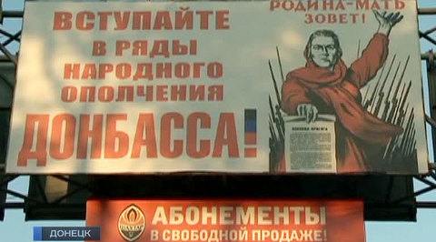 Ополчение не поддастся на провокации националистов
