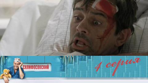 Склифосовский (4 сезон). Серия 4