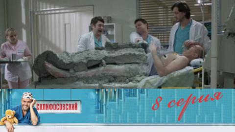 Склифосовский (4 сезон). Серия 8