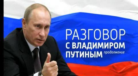 Разговор с Владимиром Путиным. Продолжение. Анонс 1