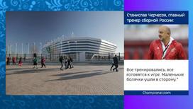 ЧМ-2018: Калининград готов к мундиалю