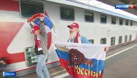"""""""Вести-Москва"""". В столицу прибыл первый поезд с болельщиками из Петербурга"""