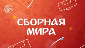 Все голы дня на ЧМ 2018/обзор матчей. Сборная мира. Итоги дня. 17 июня