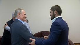 Пора дальше: Путин встретится с Нурмагомедовым