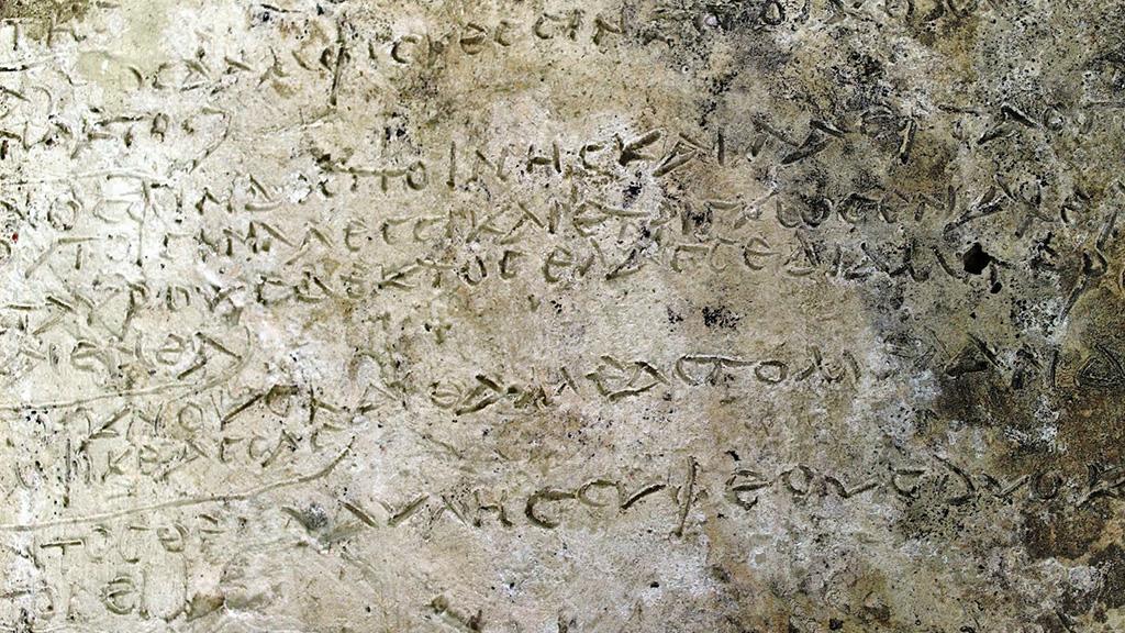 """Фрагмент """"Одиссеи"""" на глиняной табличке. Фото: Greek Ministry of Culture and Sports"""