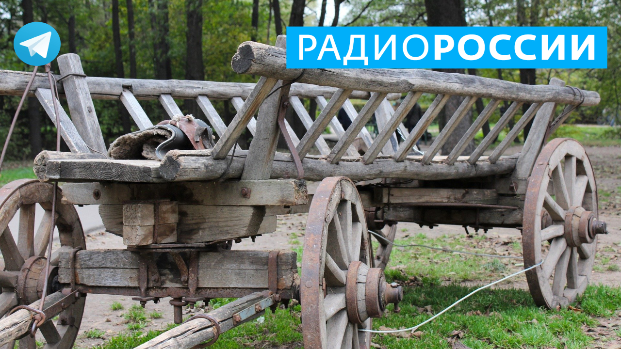 """Телега """"Радио России"""""""
