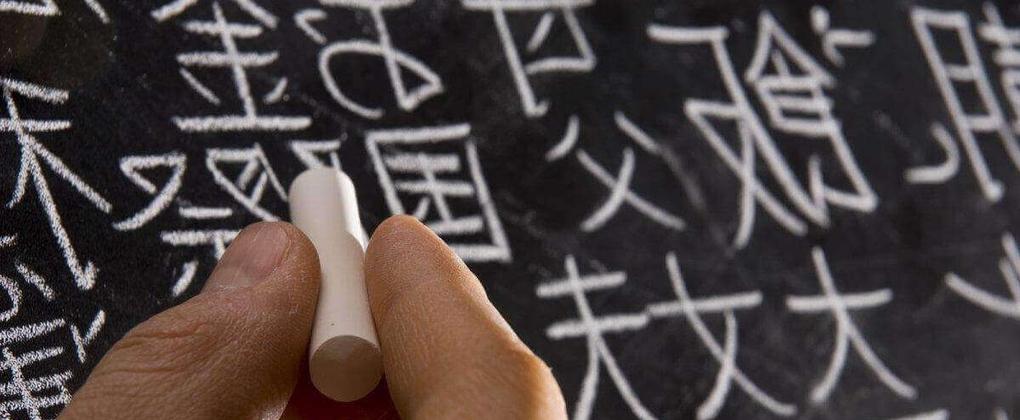 Сложно ли начать говорить на китайском?