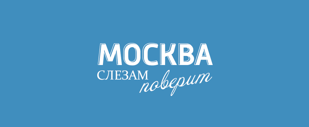 Москва слезам поверит