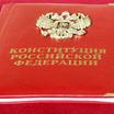Президент внёс в Госдуму проект поправок к Конституции России
