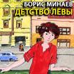 """Борис Минаев """"Детство Лёвы"""". Часть 1-я"""