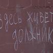 """""""Пирамиды позора"""" законны"""