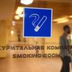 """В екатеринбургском аэропорту """"Кольцово"""" открылись курилки"""