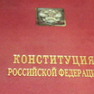 Россияне и их отношение к Конституции РФ