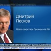 В Кремле дали оценку оскорбительной речи Зеленского