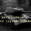 """""""Наше дело правое"""". История оружия Победы"""
