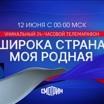"""День России: онлайн-марафон """"Широка страна моя родная!"""""""