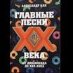 Музыка с Алексеем Певчевым