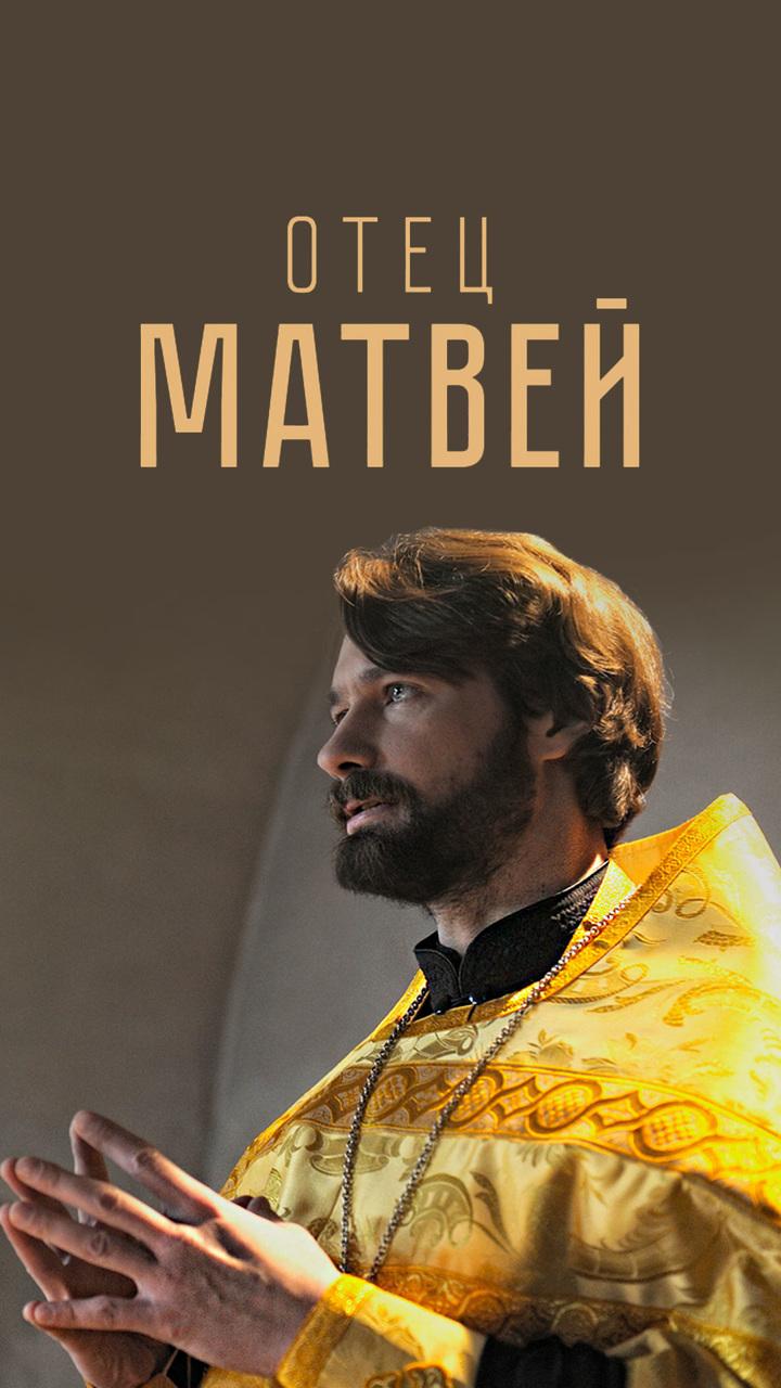 Отец Матвей