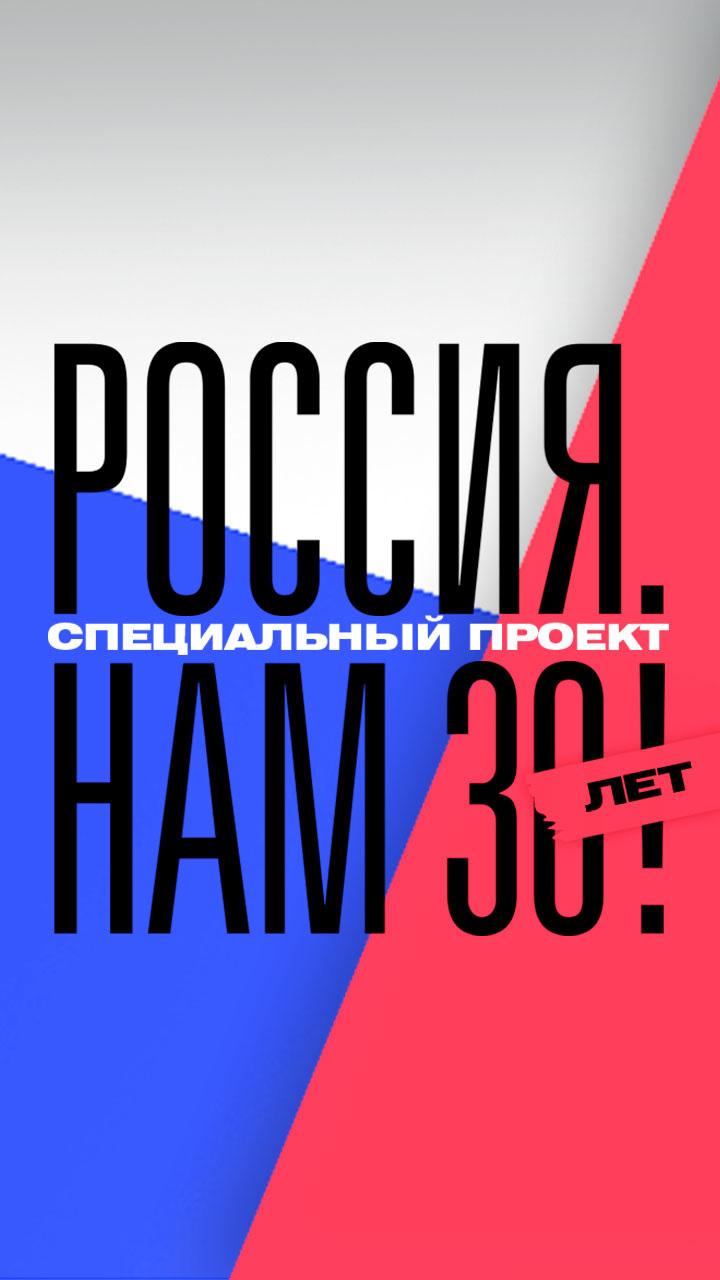 Россия. Нам 30 лет!
