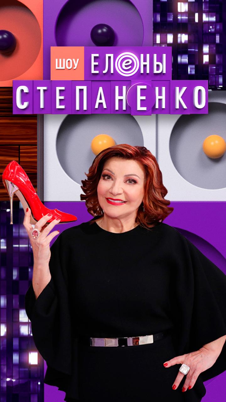 Шоу Елены Степаненко