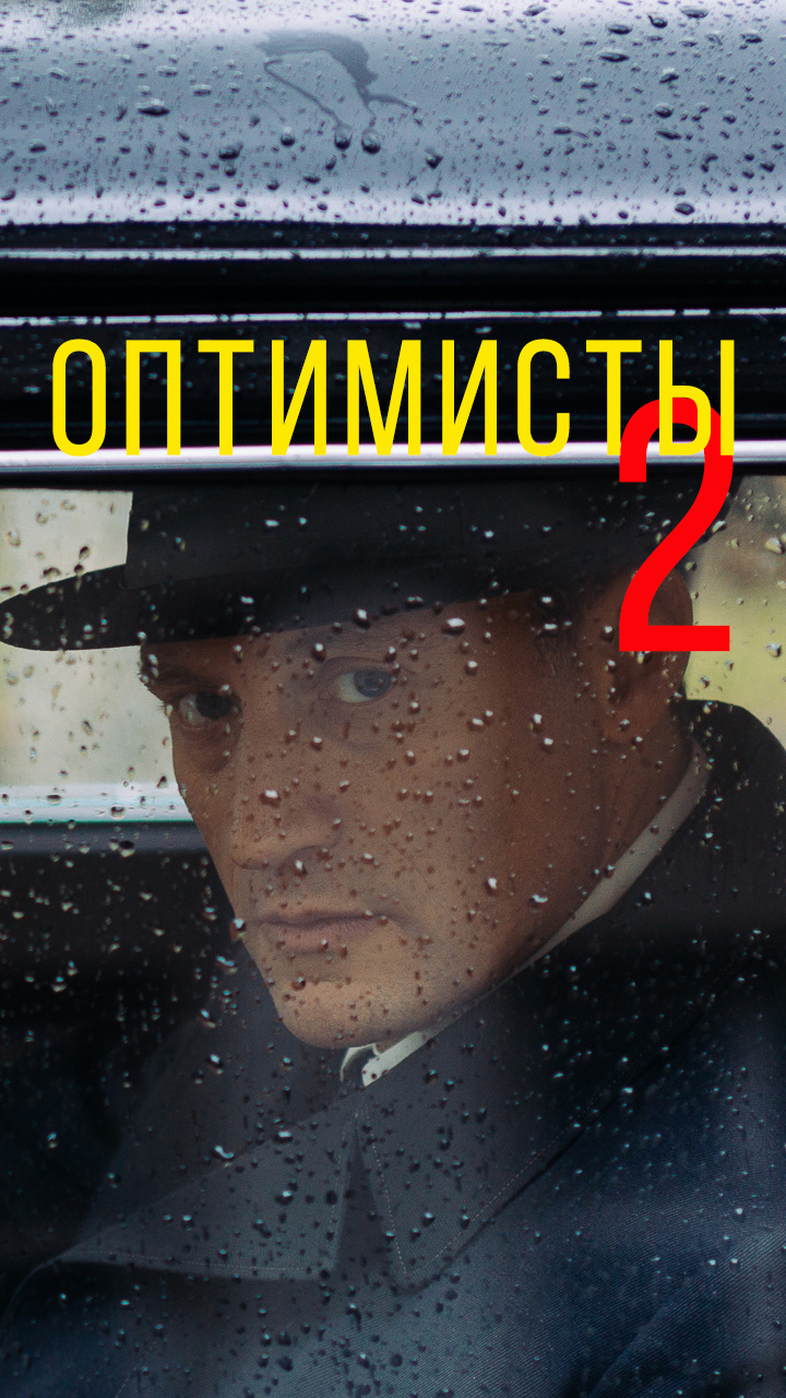 Оптимисты-2