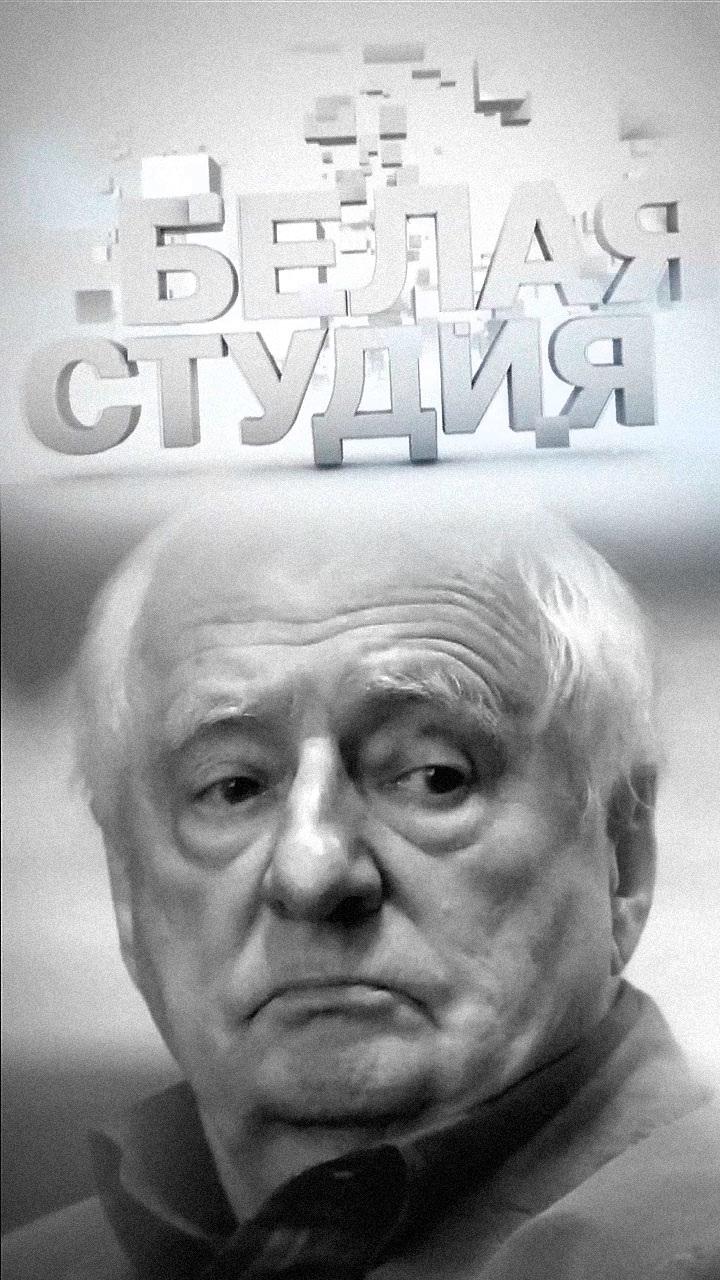 Белая студия. Марк Захаров