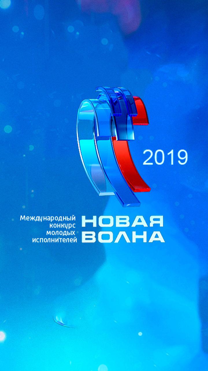 Новая волна-2019