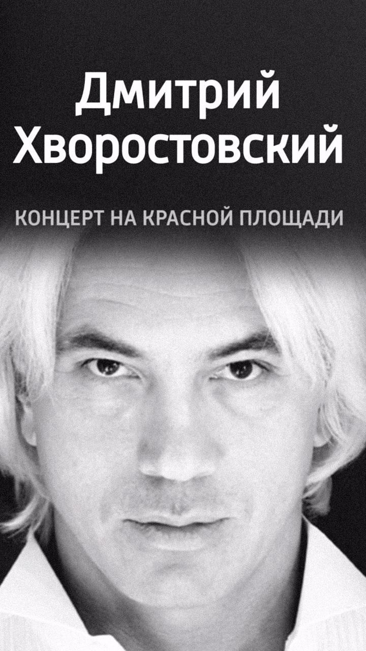 Дмитрий Хворостовский. Концерт на Красной площади