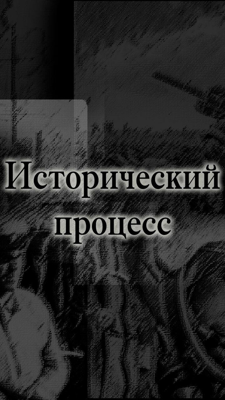 Исторический процесс