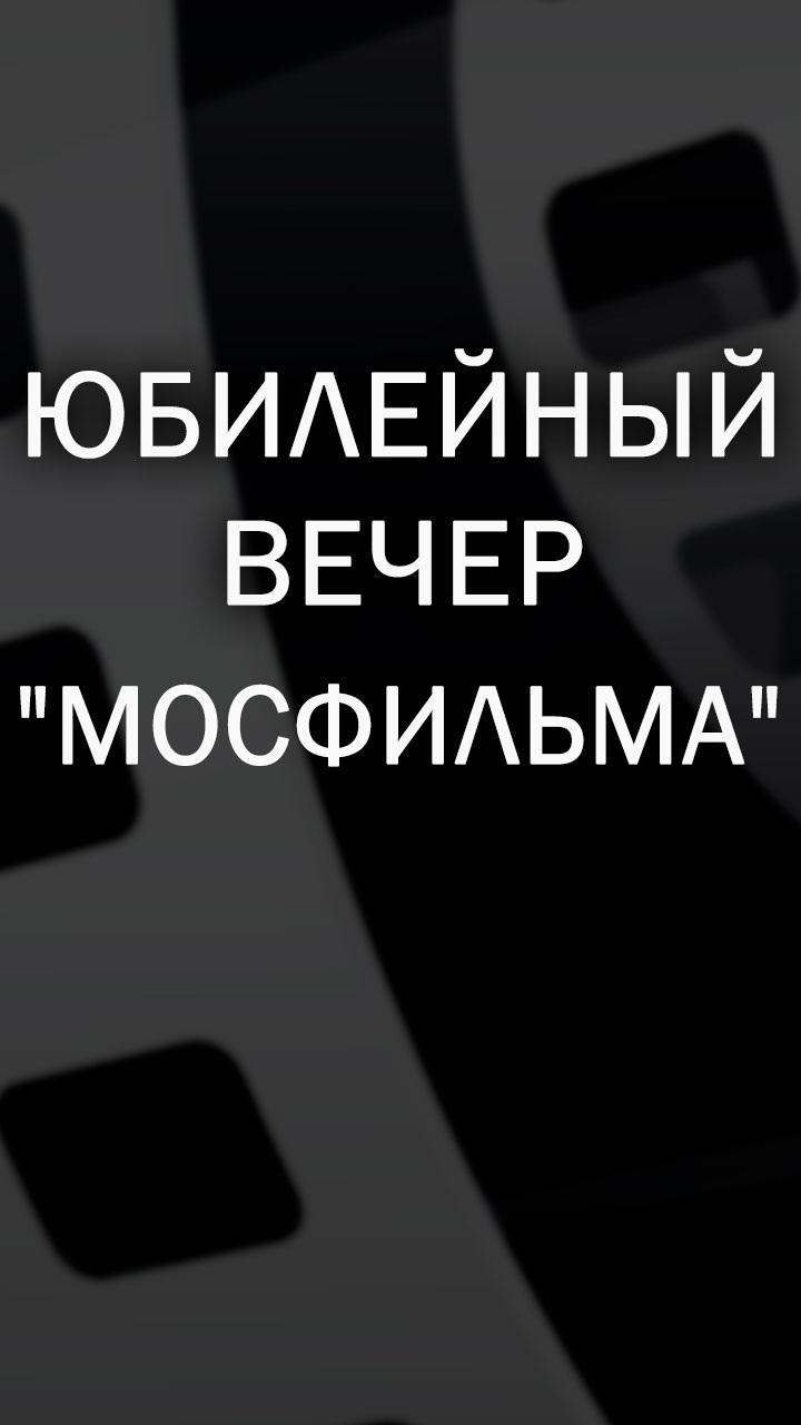 """В гостях у Эльдара Рязанова. Юбилейный  вечер """"Мосфильма"""""""