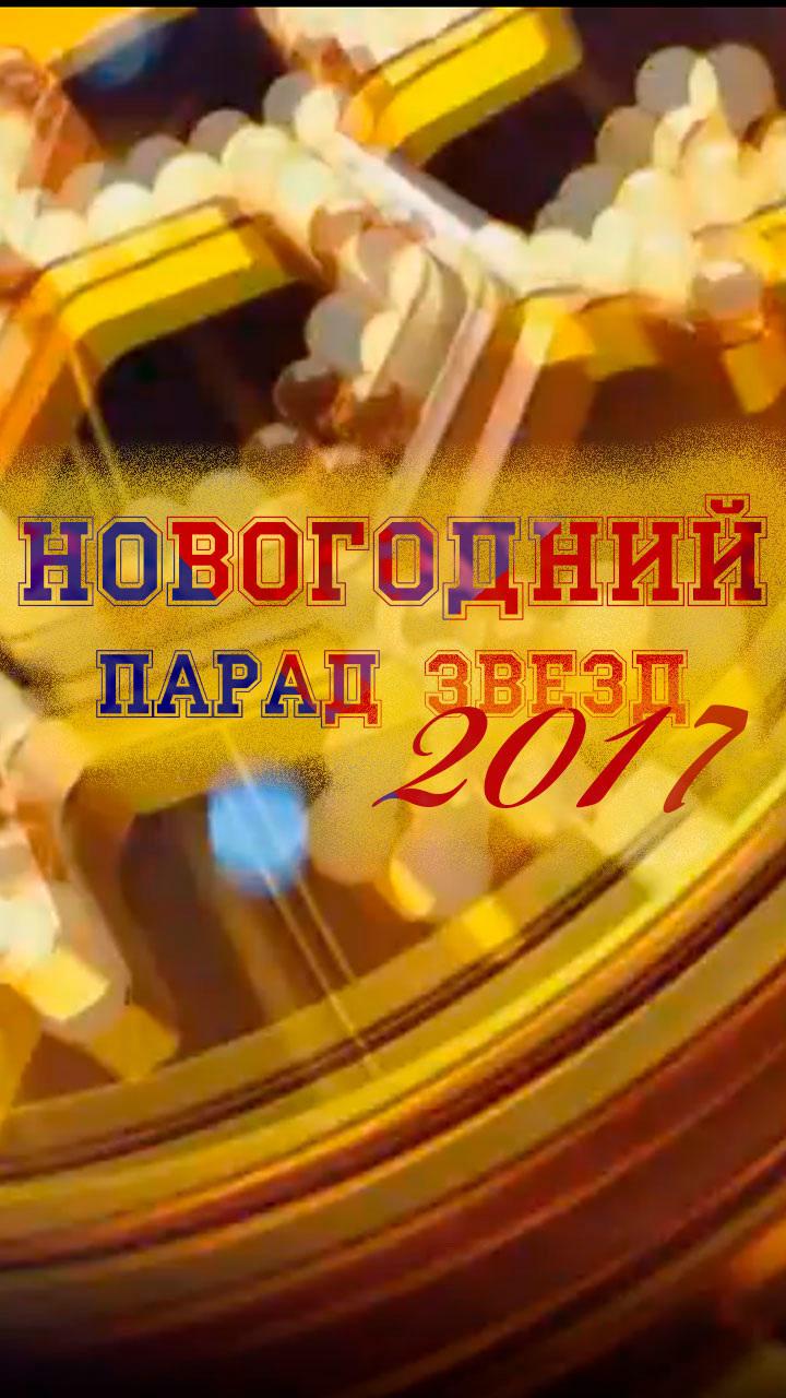 Новогодний парад звезд-2017