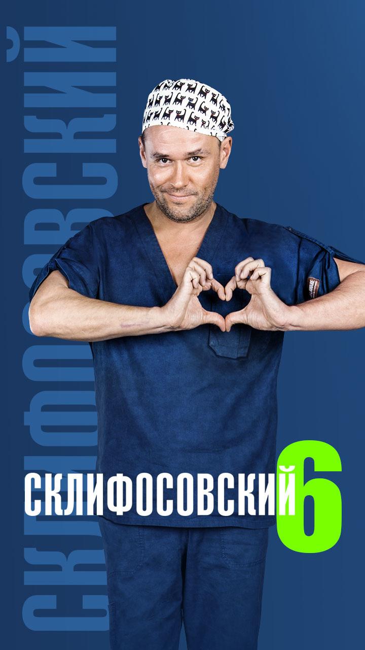 Склифосовский (6 сезон)