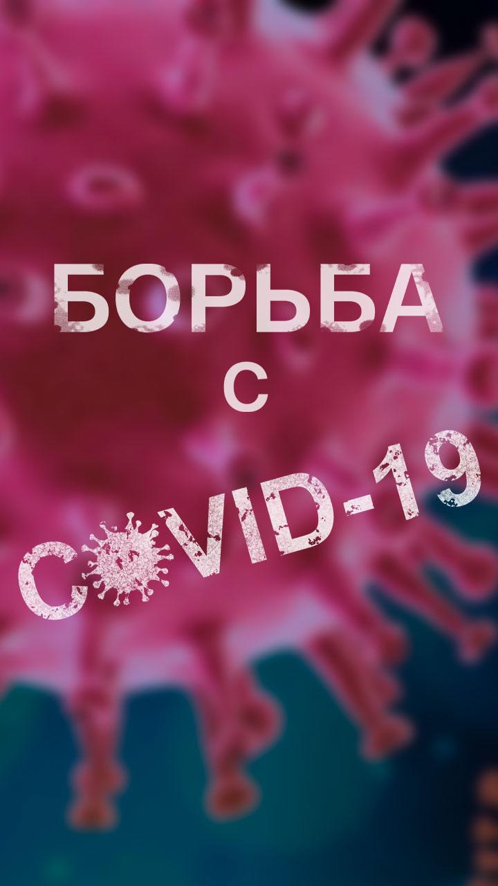 Борьба с COVID-19