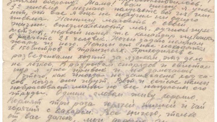 Абрамов Виталий Тарасович  письмо 2