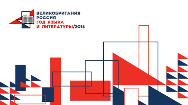 Логотип с сайта Британского Совета в России http://www.britishcouncil.ru/programmes/arts/uk-russia-year-of-language-and-literature-2016