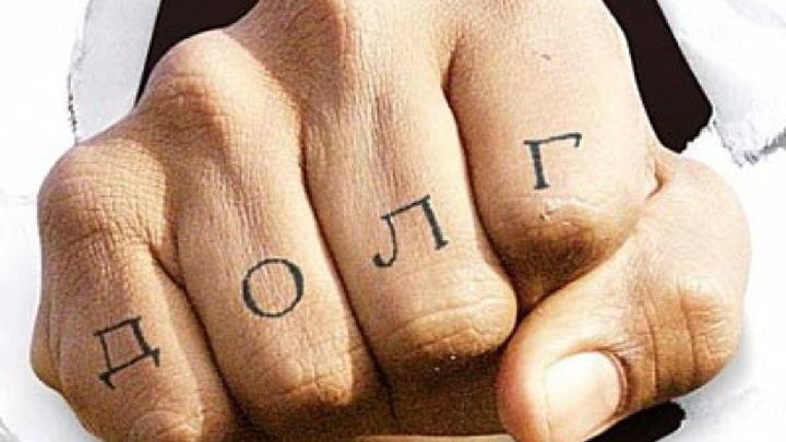 В списках невыездных должников в преддверии Нового года числятся более 4 млн россиян