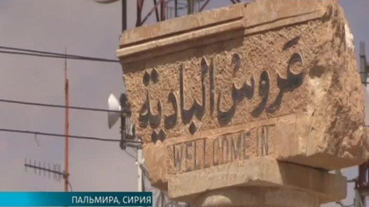 Пальмира освобождена, её памятники будут восстановлены