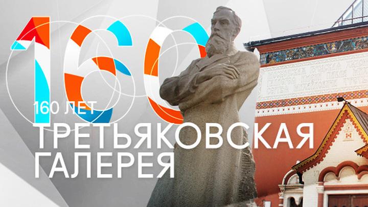 К 160-летию Государственной Третьяковской галереи