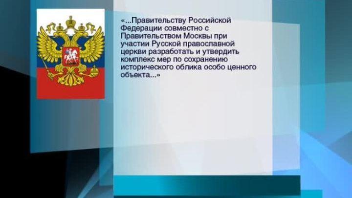 Президент России призвал принять меры по сохранению облика Новодевичьего монастыря