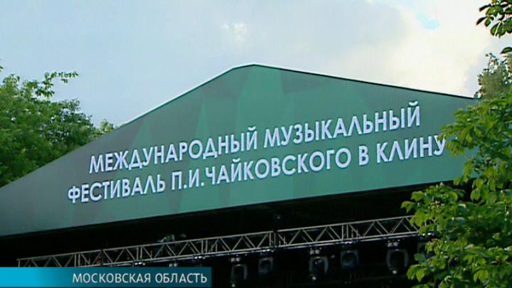 Второй Международный фестиваль имени Чайковского открылся в Клину
