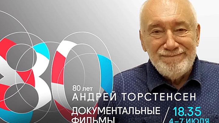 К 80-летию Андрея Торстенсена