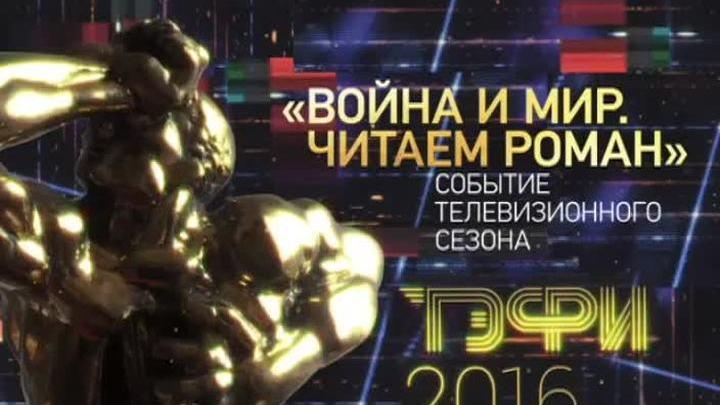 """Представляем проекты телеканала """"Культура"""", удостоенные премии ТЭФИ"""