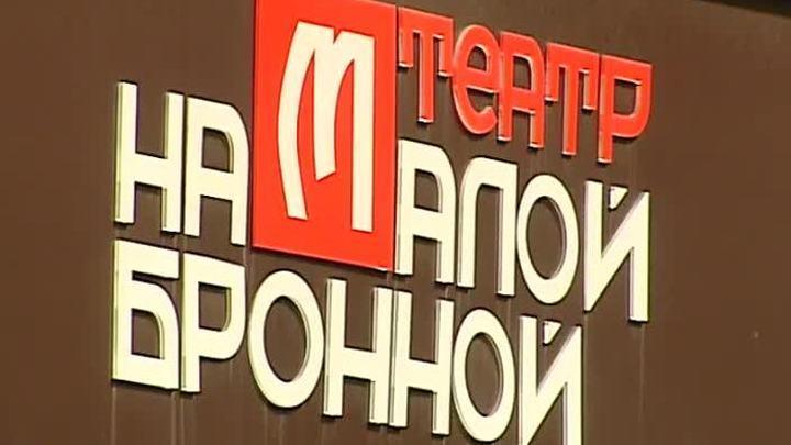 Театр на Малой Бронной открывает новый сезон