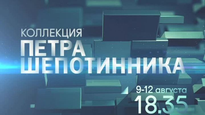 Коллекция Петра Шепотинника