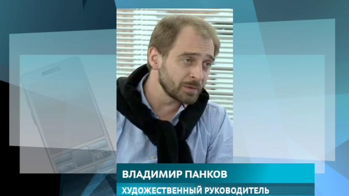 Владимир Панков назначен директором Центра драматургии и режиссуры