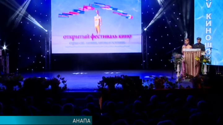 """В Анапе стартовал фестиваль """"Киношок"""""""