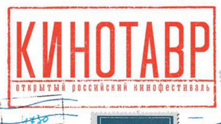 """""""Кинотавр"""" назовет победителей"""